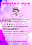 初日前日記念!二宮健監督から招待状が到着!!映画『THE LIMIT OF SLEEPING BEAUTY』