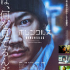 0217kaikin_homunculus_poster-(002)