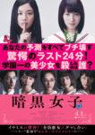 清水富美加&飯豊まりえW主演『暗黒女子』本編冒頭13分がまるっと解禁!
