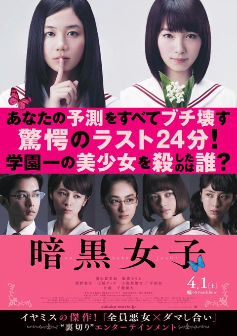 【暗黒女子】本ビジュアル1