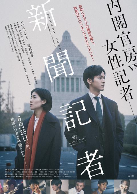 新聞記者_poster1