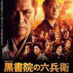 「連続ドラマW 黒書院の六兵衛」ポスタービジュアル-(002)