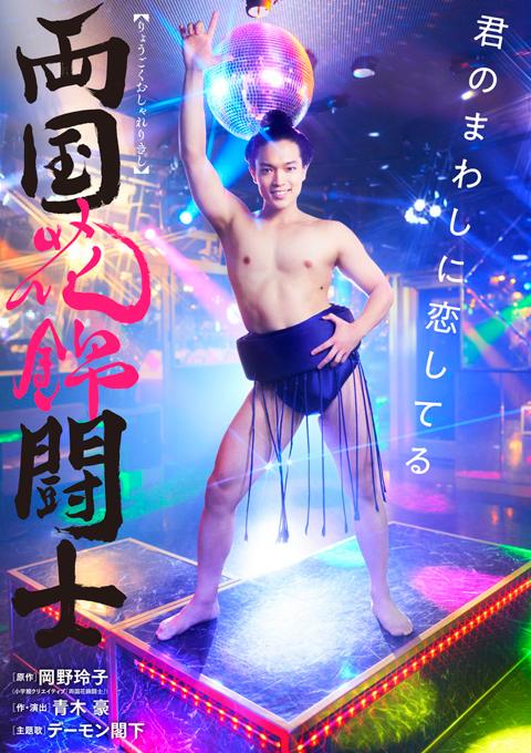 【両国花錦闘士】新ビジュアル【(c)2020『両国花錦闘士』】-(002)