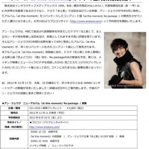 アン・ジェウク、アルバム「at this moment」コンプリート盤、先行発売決定!