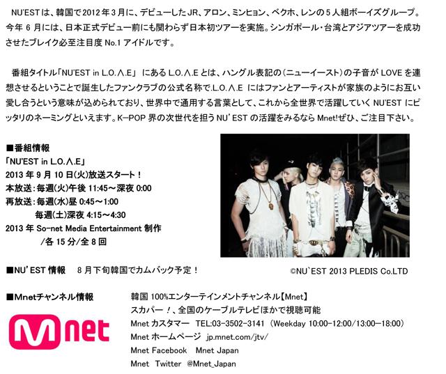 【Mnet】K-POP 界期待の次世代アイドル NU'EST 初の密着番組Mnet Japan で 9 月 10 日より放送決定!-3