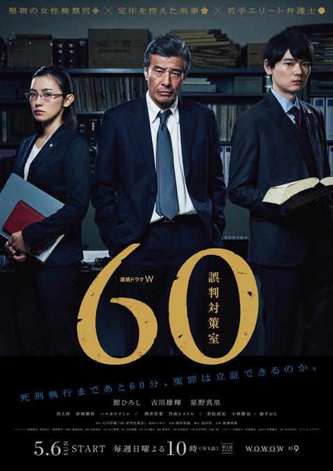 60誤判対策室_B2_0228fin1