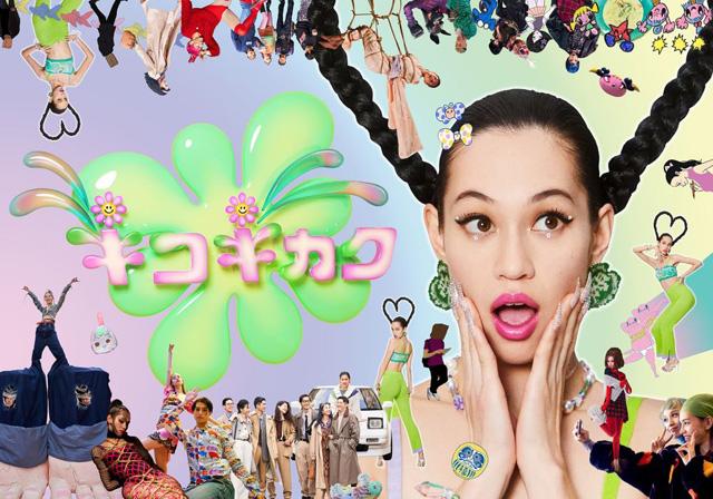【0419(月)AM10時解禁】『キコキカク』番組キービジュアル-(002)