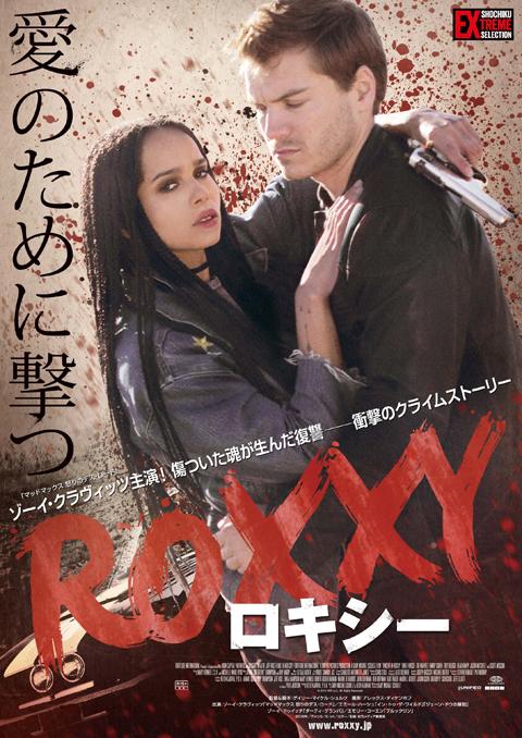 【Roxxy】ポスチラs
