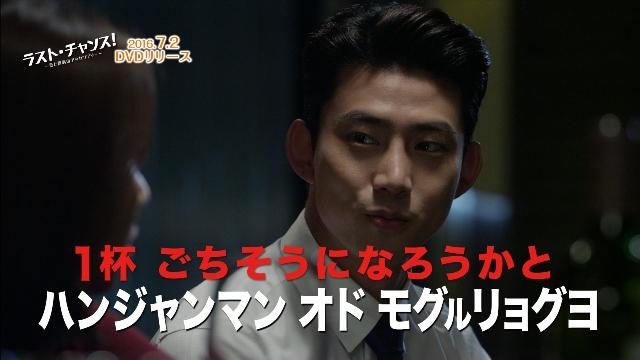 「ラスト・チャンス!」韓国語講座①