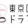 東京国際ドラマ祭ロゴ1-3