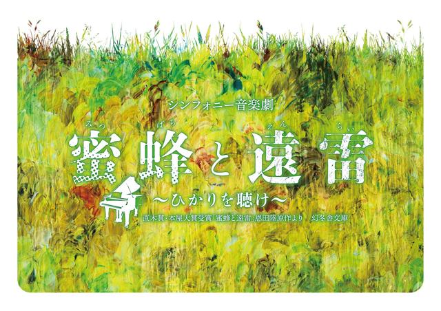 蜜蜂と遠雷_2021_ロゴ4c_210114-(002)