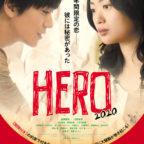 HERO_ポスタービジュアル