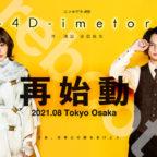 【4D】再始動リリース_キービジュアル-(002)