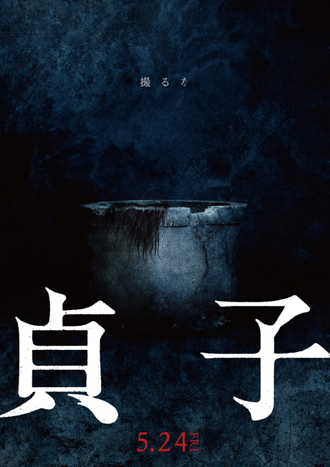 貞子_ティザービジュアルs