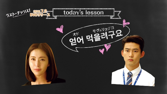 「ラスト・チャンス!」韓国語講座②