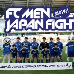 FC MEN 東日本大震災復興支援チャリティーマッチ開催!