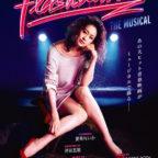 flashdance_第一弾ビジュアル_FIX-(002)s
