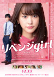 映画『リベンジgirl』本ポスターs