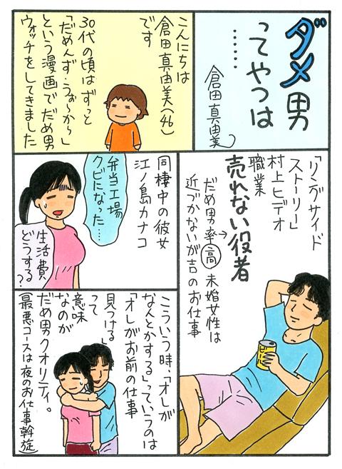 1KURATAMA_001_web