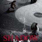 shadow_本ビジュアルs