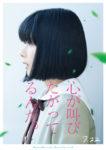 ★『ここさけ』WEB版ポスター