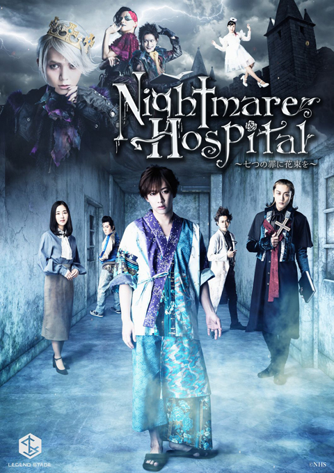nightmare_hosupitaru_KV_FIX配信用-(002)