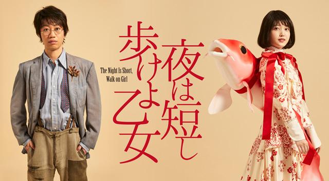 舞台『夜は短し歩けよ乙女』中村壱太郎・久保史緒里2ショット-(1)