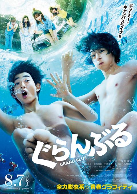 『ぐらんぶる』新公開表記入りポスター-(002)