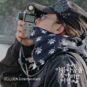 ペ・ヨンジュン 「韓国の美をたどる旅」プレミアムBOX 発売決定!