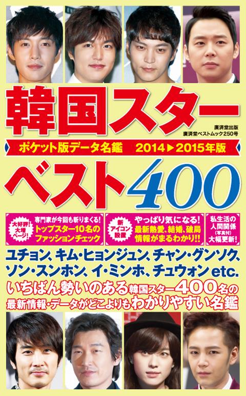 韓国スター400_2014coverWEB-2