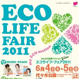 EPO・庄野真代ら参加『エコライフ・フェア2011』 6月4日(土)、5日(日)開催!!