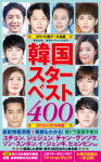 2015KSbest400coverWEB-2
