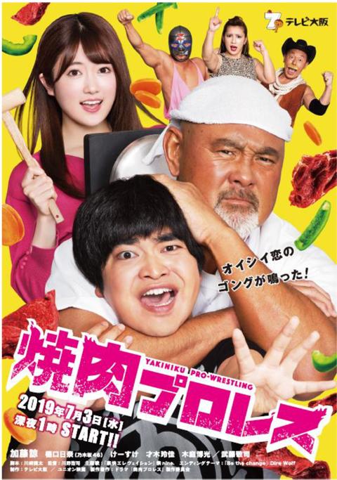 20190531【修正】記者会見配布資料:焼肉プロレスa