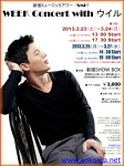 実力派歌手ウイルが「SMH Week Concert with ウイル」を開催!!