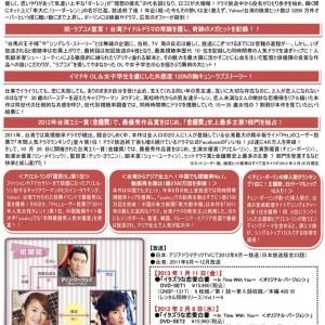 「イタズラな恋愛白書 ~In Time With You~」台湾エミー賞(金鐘獎)最優秀作品賞受賞!!