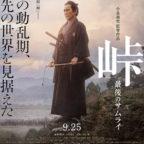 『峠-最後のサムライ』ポスタービジュアル最終-(002)