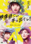 乃木坂46の齋藤飛鳥、山下美月、梅澤美波 映画『映像研には手を出すな!』Blu-ray&DVDが3月3日(水)発売