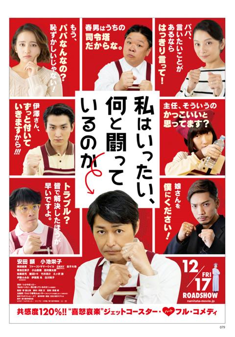 ウルトラ寿司ふぁいやー_映画ポスター-(002)