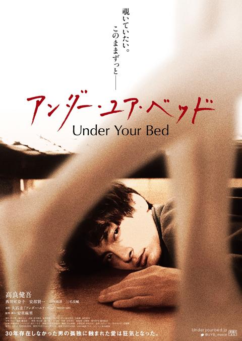 映画『アンダー・ユア・ベッド』キービジュアルs