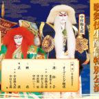 歌舞伎生配信浅草寺連獅子宣材-(002)