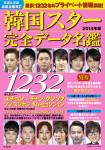 スター名鑑2014_表紙-2