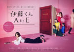 ※7月7日(金)正午解禁「伊藤くん-A-to-E」ドラマポスタービジュアル1