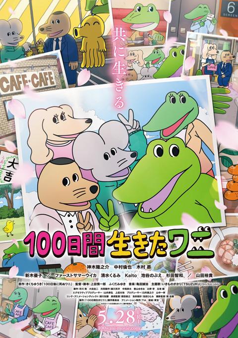★「100ワニ」ポスタービジュアル-(002)