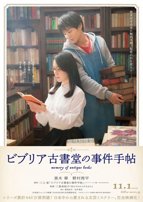 『ビブリア古書堂の事件手帖』ティザーポスターs