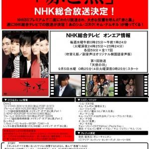 キム・ナムギル主演「赤と黒」N HK総合放送決定!