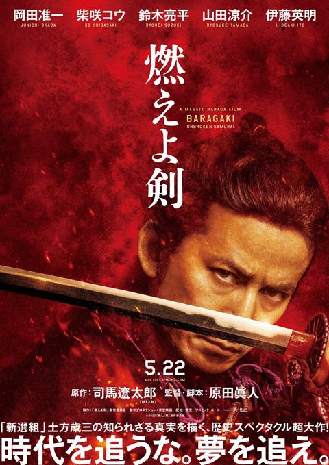 「燃えよ剣」ティーザービジュアル-(002)