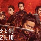 『燃えよ剣』メイン写真-(002)