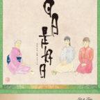 ★0517(木)朝8時解禁★『日日是好日』第一弾ポスター-(002)