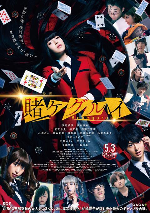 『映画-賭ケグルイ』本ポスタービジュアル0222s