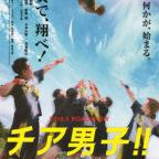 『チア男子!!』ティザーポスターs